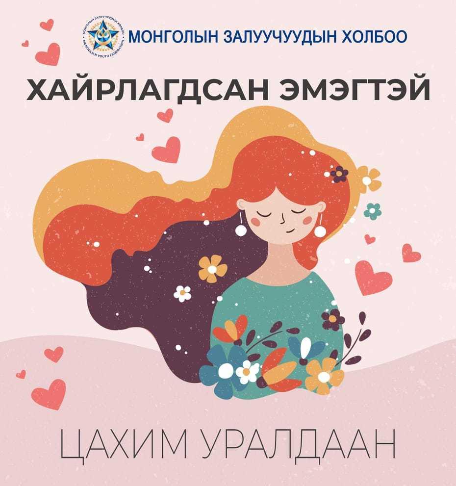 Хайрлагдсан эмэгтэй уралдаанд оролцоорой