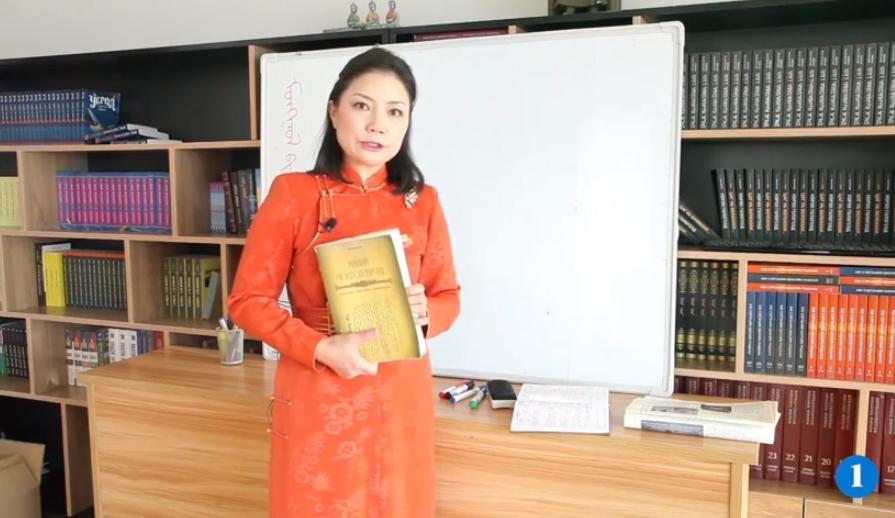 Монгол бичгийн хичээл дугаар 1