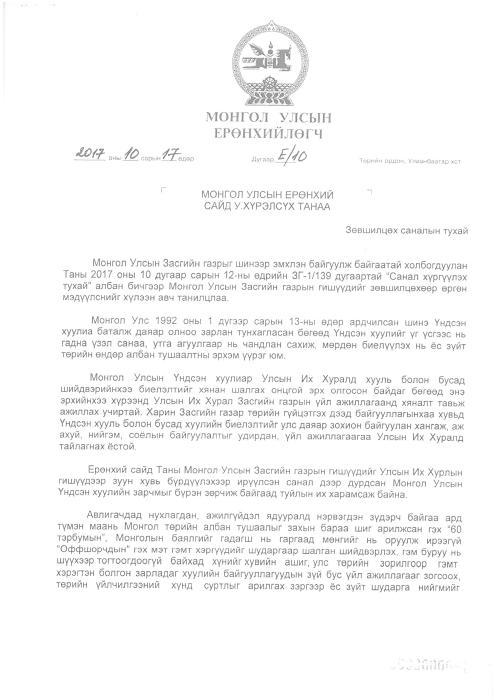 Монгол Улсын Ерөнхийлөгч Х.Баттулга Засгийн газрын гишүүдийг томилох тухай албан бичигт хариу өглөө