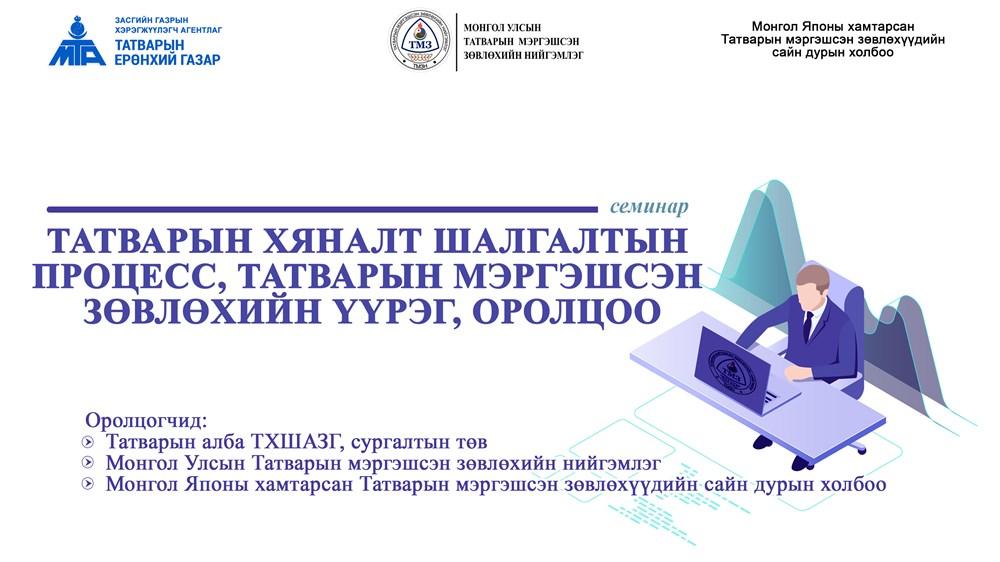 Япон Монголын татварын зөвлөхүүд хяналт шалгалтын процессын тухай зөвлөлдөнө