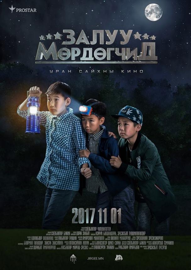 """БСШУСЯ-ын сайдаа урьсан """"Залуу мөрдөгчид"""" МУСК 11 сарын 1-нд нээлтээ хийнэ"""