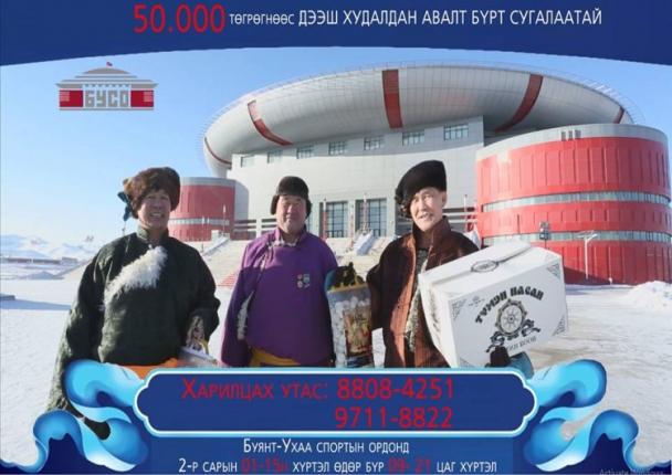 Монголын хамгийн том үзэсгэлэн худалдааг дэлгэнэ