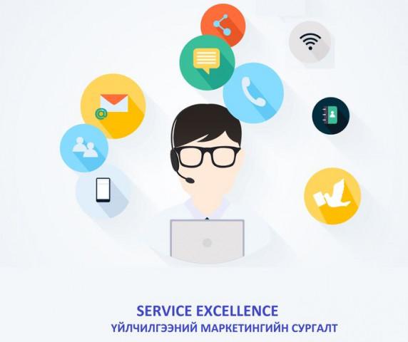 SERVICE EXCELLENCE – Үйлчилгээний маркетингийн сургалт