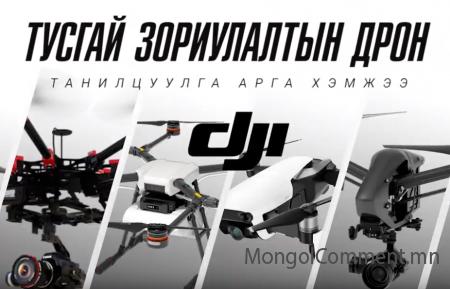 """""""Enterprise drone"""" арга хэмжээ Монголд"""