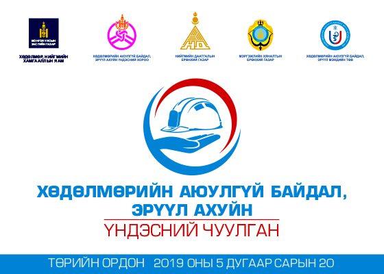 ХАБЭА-н Үндэсний чуулган төрийн ордонд болж байна