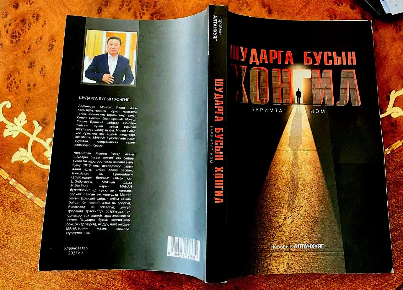 """УИХ-ын гишүүн Н.Алтанхуягийн """"Шударга бусын хонгил"""" баримтат ном хэвлэгджээ"""
