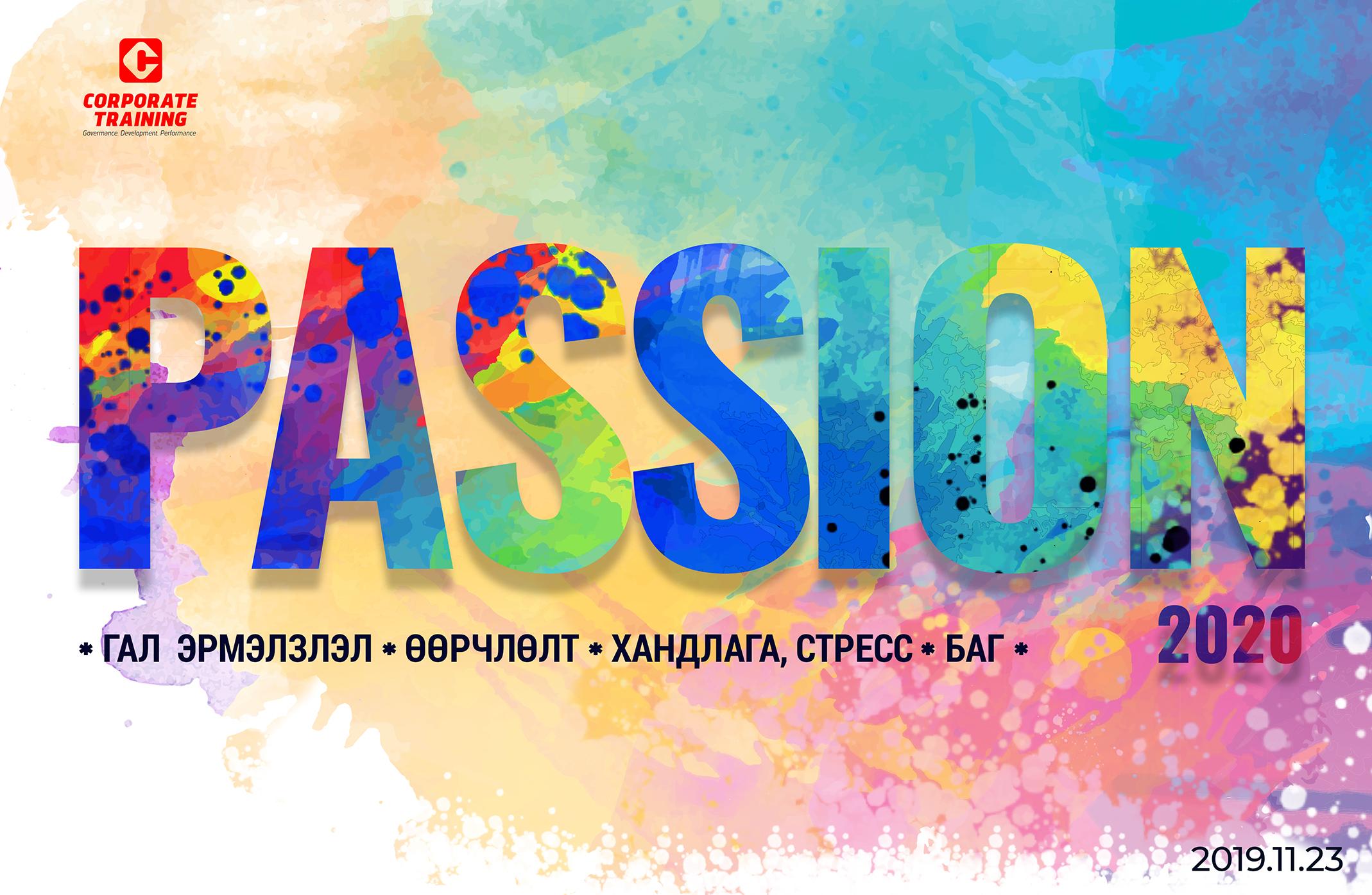 """""""Passion-2020""""-д тавтай морил"""
