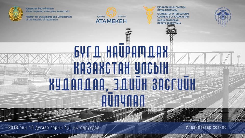 Казахстаны худалдаа эдийн засгийн айлчлал болно