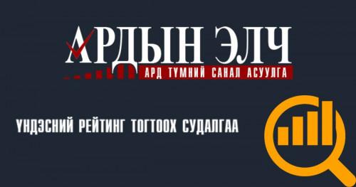 """Ардын элч"" ард түмний саналаар тодорно"