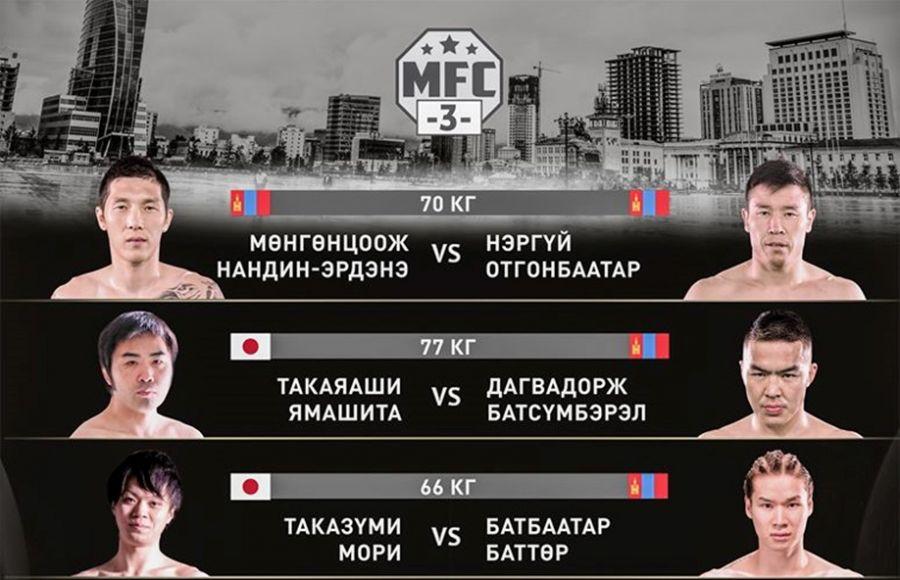 """Тулааны спортын """"MFC-3"""" олон улсын тэмцээн ирэх сард болно"""