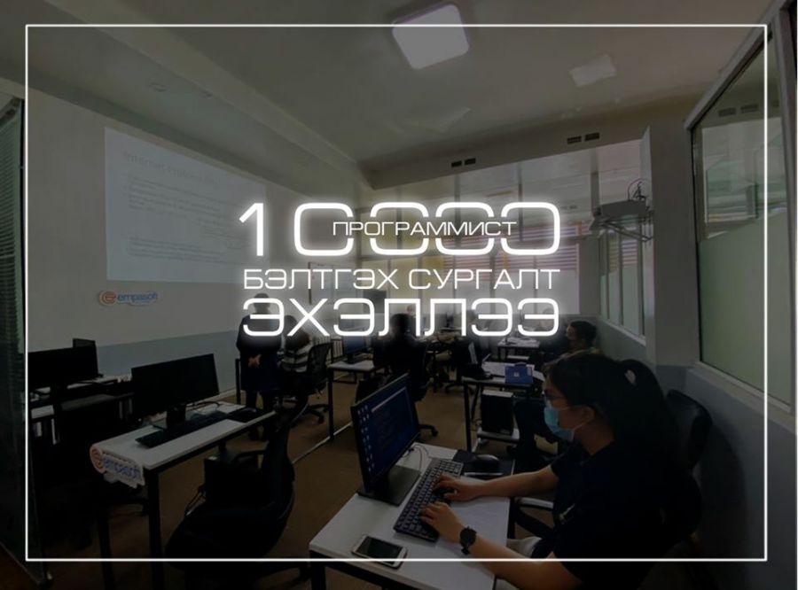 """""""10,000 программист"""" бэлтгэх төслийн сургалт эхэллээ"""