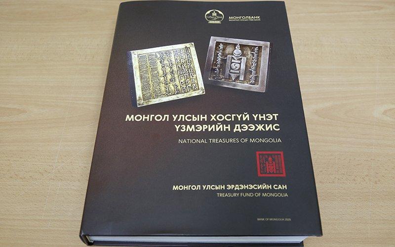 """""""Монгол Улсын хосгүй үнэт үзмэрийн дээжис"""" каталог гаргажээ"""