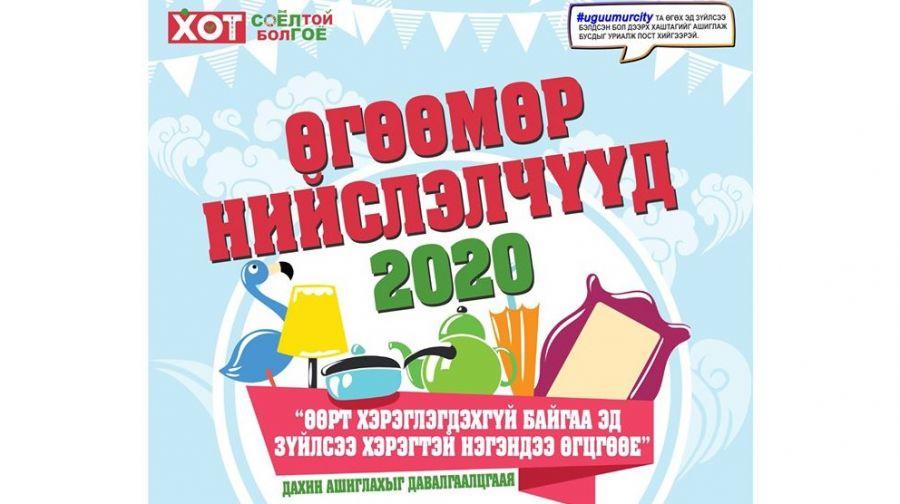 """""""Өгөөмөр нийслэлийнхэн 2020"""" аянд идэвхтэй оролцоорой"""