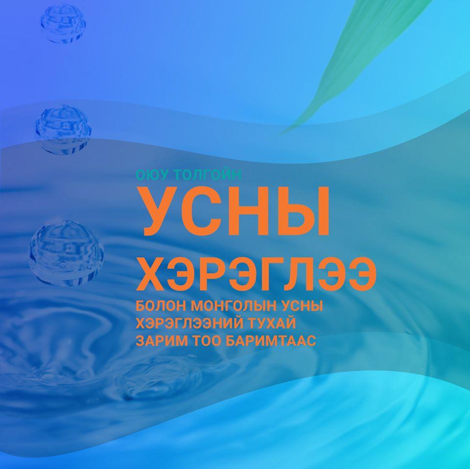 Оюу толгойн болон Монгол Улсын усны хэрэглээний талаархи зарим нэг тоо баримтаас