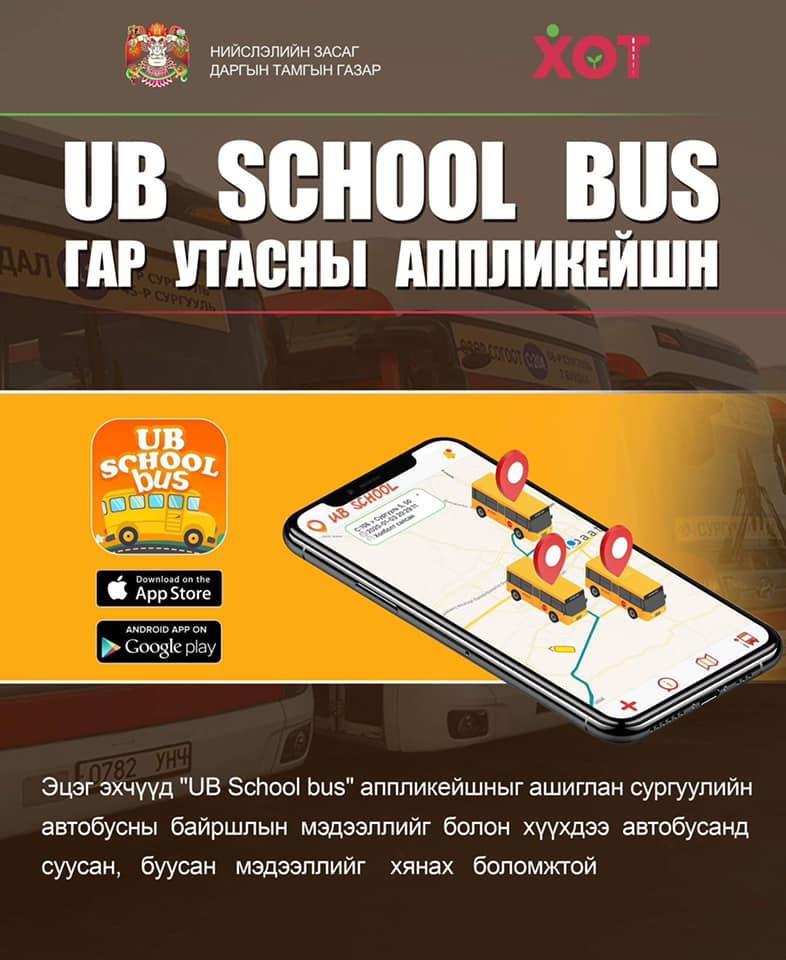 """""""UB SCHOOL BUS"""" аппликейшныг хэрэглээнд нэвтрүүллээ"""
