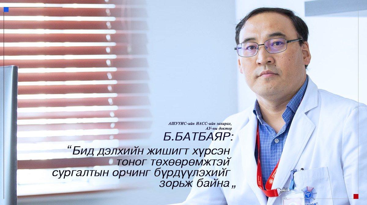 """Б.БАТБАЯР: Нүүр ам судлалын сургуулиас санаачлан Монголд анх удаа 12,000 орчим хүнийг хамрах """"ЭРҮҮЛ ШҮД - ЭРҮҮЛ МОНГОЛ"""" судалгааг хийж байна"""