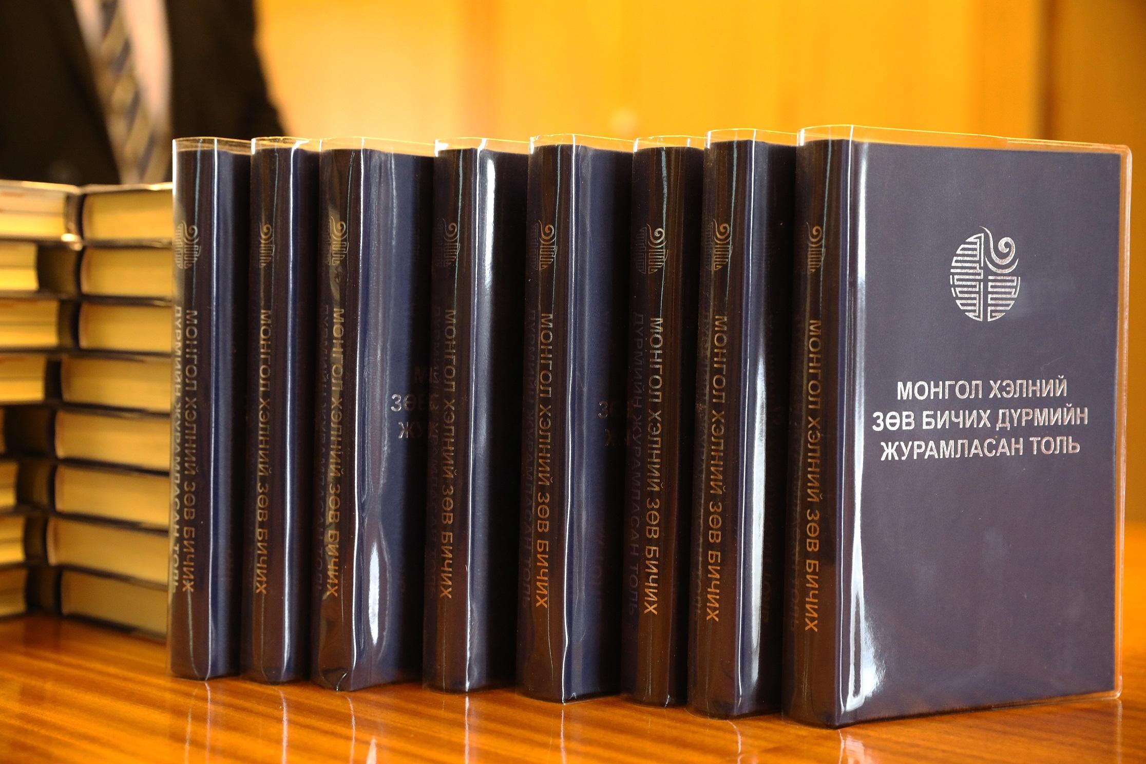 """""""Монгол хэлний зөв бичих дүрмийн журамласан толь"""" номын нээлт боллоо"""