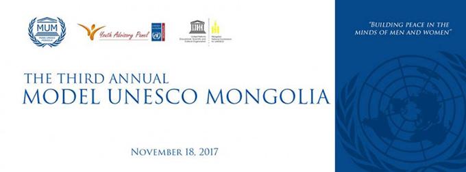 Дэлхий нийтийн асуудалд залуучуудын анхаарлыг хандуулах МЮМ 2017 чуулган болно