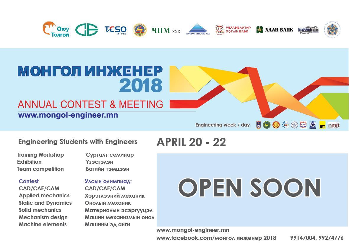 """""""Монгол Инженер-2018"""" нэгдсэн арга хэмжээ болно"""
