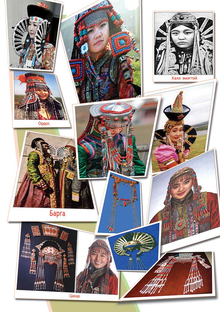 Монгол эмэгтэйн толгойн чимэг