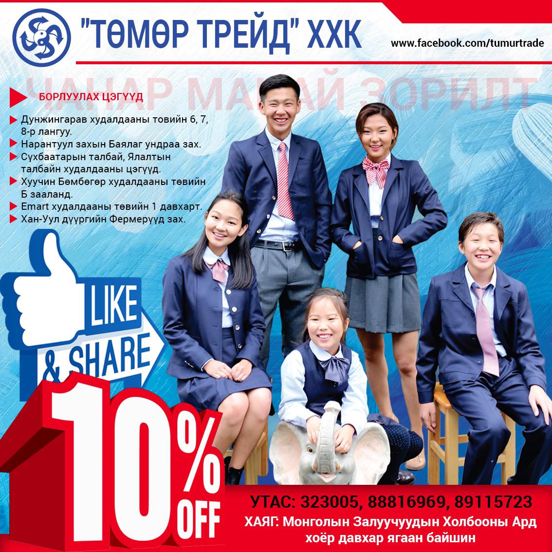 Сурагчийн дүрэмт хувцасаа 10 хувийн хөнгөлөлттэй аваарай